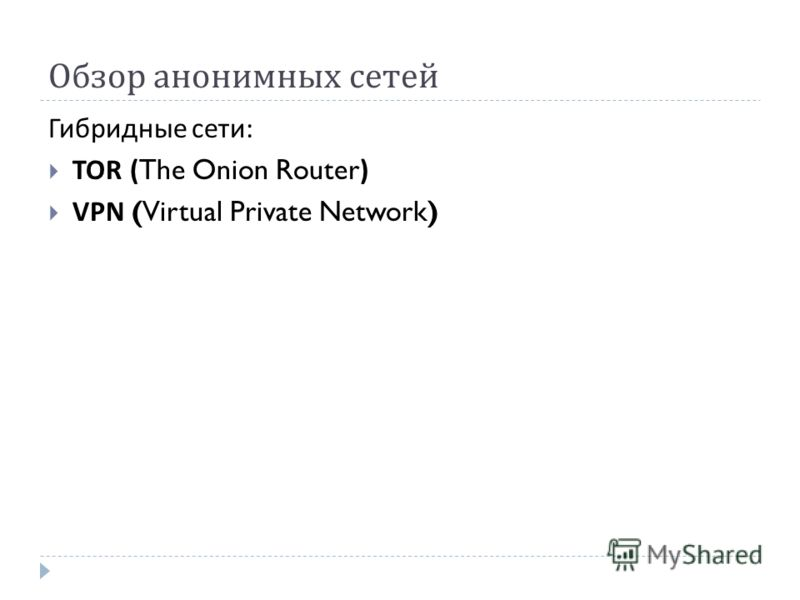Обзор анонимных сетей Гибридные сети : TOR (The Onion Router) VPN (Virtual Private Network)