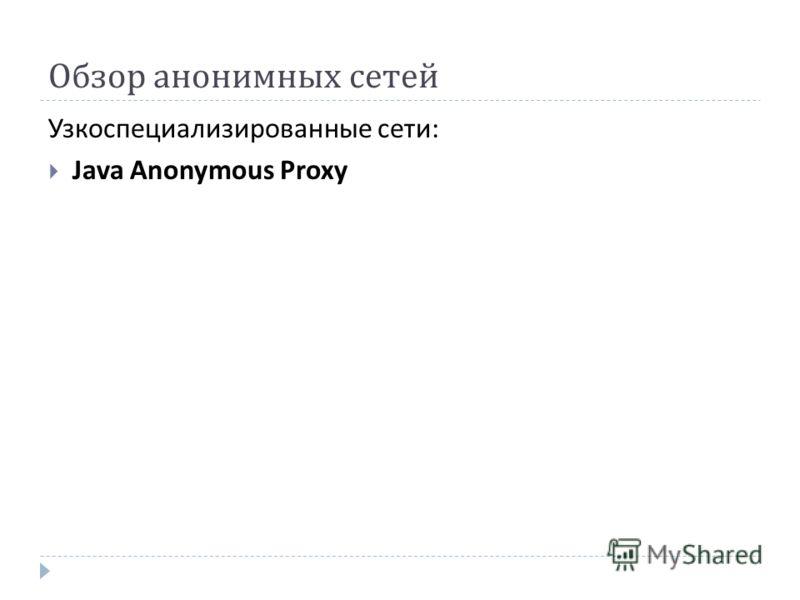 Обзор анонимных сетей Узкоспециализированные сети : Java Anonymous Proxy