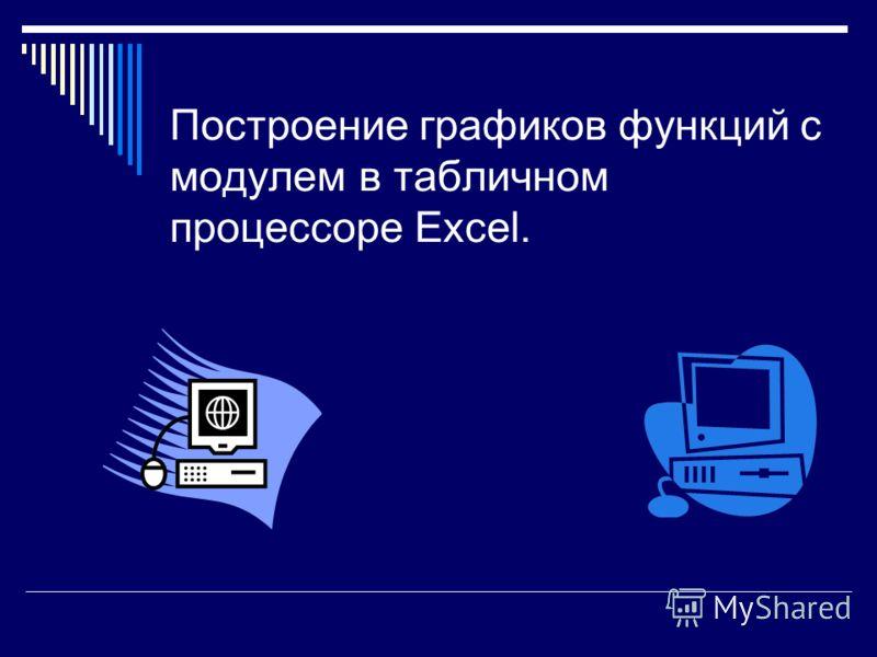 Построение графиков функций с модулем в табличном процессоре Excel.