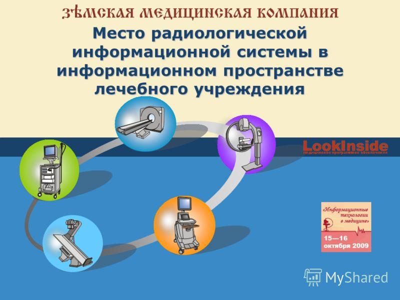 Место радиологической информационной системы в информационном пространстве лечебного учреждения