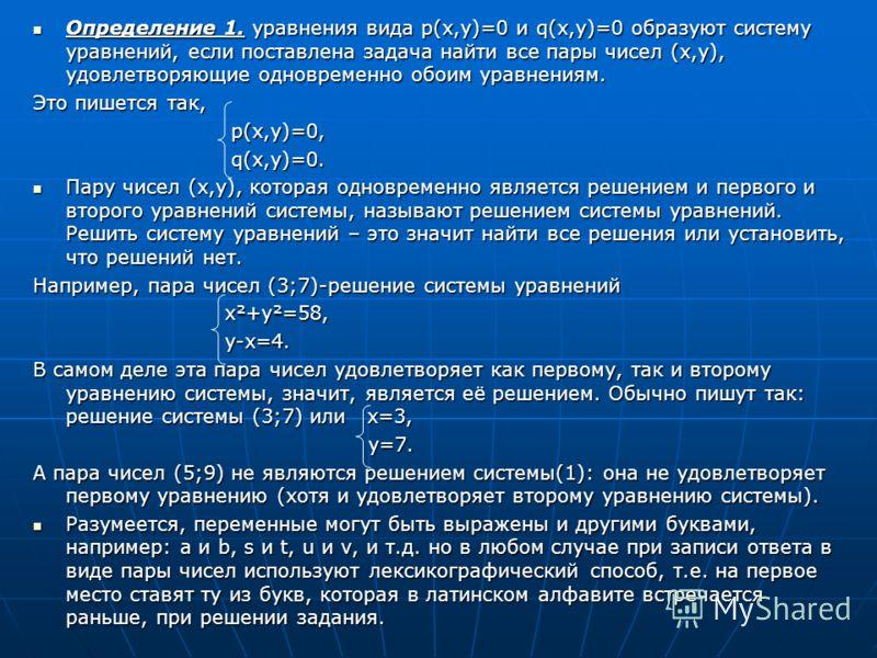 Определение 1. уравнения вида p(x,y)=0 и q(x,y)=0 образуют систему уравнений, если поставлена задача найти все пары чисел (x,y), удовлетворяющие одновременно обоим уравнениям. Определение 1. уравнения вида p(x,y)=0 и q(x,y)=0 образуют систему уравнен