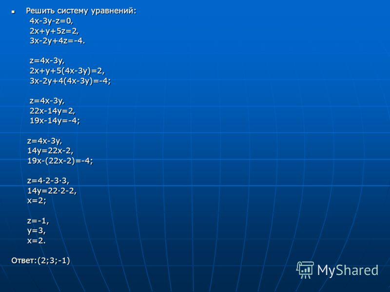Решить систему уравнений: Решить систему уравнений: 4x-3y-z=0 4x-3y-z=0 2x+y+5z=2 2x+y+5z=2 3x-2y+4z=-4. 3x-2y+4z=-4. z=4x-3y z=4x-3y 2x+y+5(4x-3y)=2, 2x+y+5(4x-3y)=2, 3x-2y+4(4x-3y)=-4; 3x-2y+4(4x-3y)=-4; z=4x-3y z=4x-3y 22x-14y=2 22x-14y=2 19x-14y=