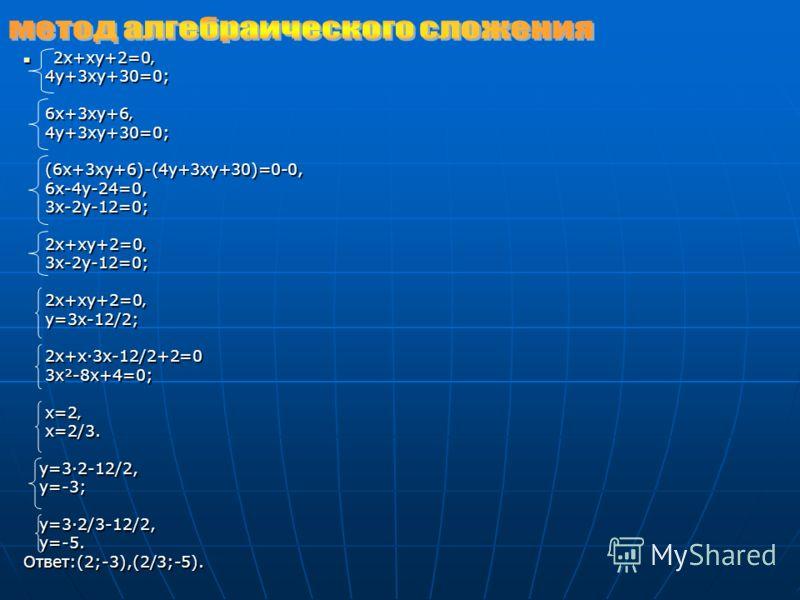 2x+xy+2=0 2x+xy+2=0 4y+3xy+30=0; 4y+3xy+30=0; 6x+3xy+6 6x+3xy+6 4y+3xy+30=0; 4y+3xy+30=0; (6x+3xy+6)-(4y+3xy+30)=0-0, (6x+3xy+6)-(4y+3xy+30)=0-0, 6x-4y-24=0, 6x-4y-24=0, 3x-2y-12=0; 3x-2y-12=0; 2x+xy+2=0 2x+xy+2=0 3x-2y-12=0; 3x-2y-12=0; 2x+xy+2=0 2x