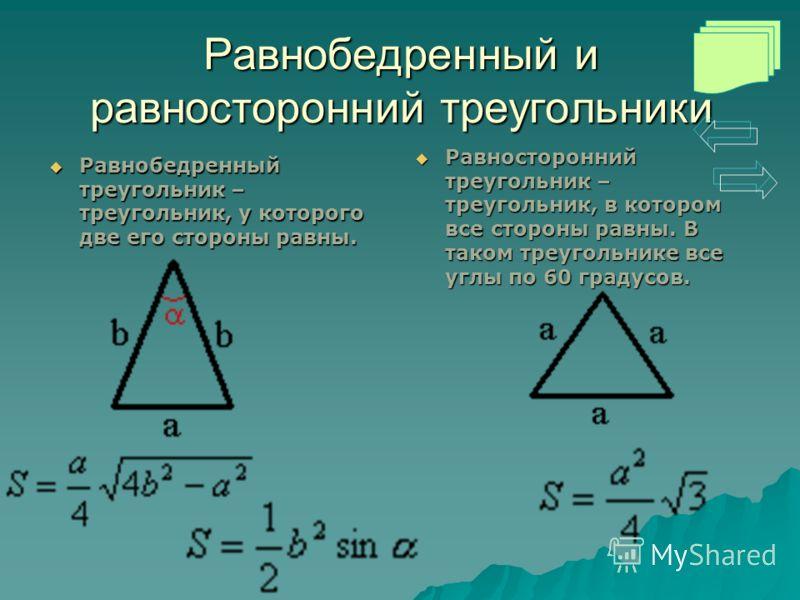 Равнобедренный и равносторонний треугольники Равнобедренный треугольник – треугольник, у которого две его стороны равны. Равнобедренный треугольник – треугольник, у которого две его стороны равны. Равносторонний треугольник – треугольник, в котором в