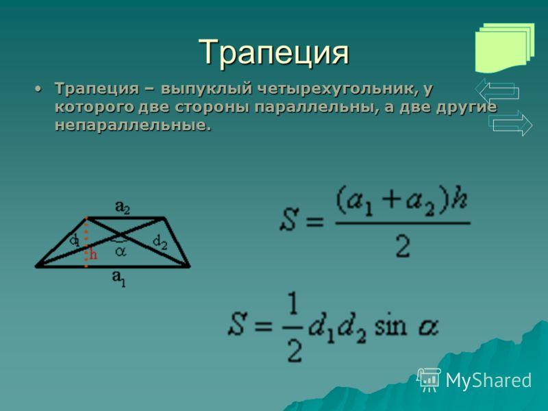 Трапеция Трапеция – выпуклый четырехугольник, у которого две стороны параллельны, а две другие непараллельные.Трапеция – выпуклый четырехугольник, у которого две стороны параллельны, а две другие непараллельные.