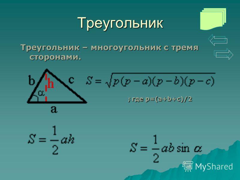 Треугольник Треугольник – многоугольник с тремя сторонами. ; где p=(a+b+c)/2