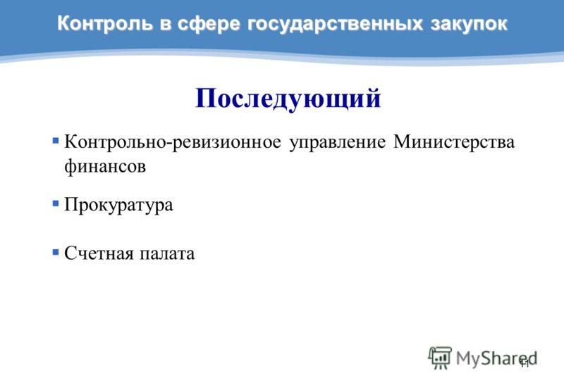 11 Контроль в сфере государственных закупок Последующий Контрольно-ревизионное управление Министерства финансов Прокуратура Счетная палата