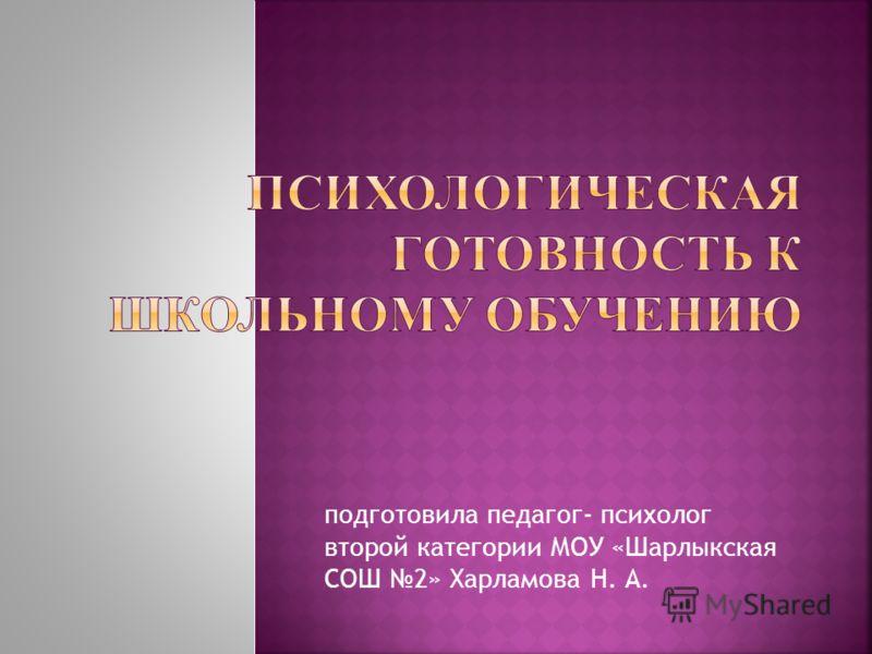 подготовила педагог- психолог второй категории МОУ «Шарлыкская СОШ 2» Харламова Н. А.