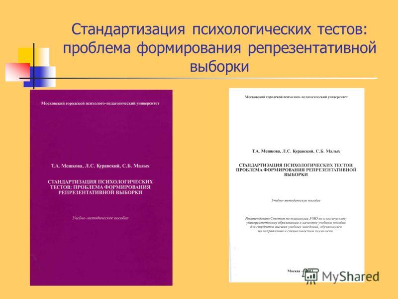 Стандартизация психологических тестов: проблема формирования репрезентативной выборки