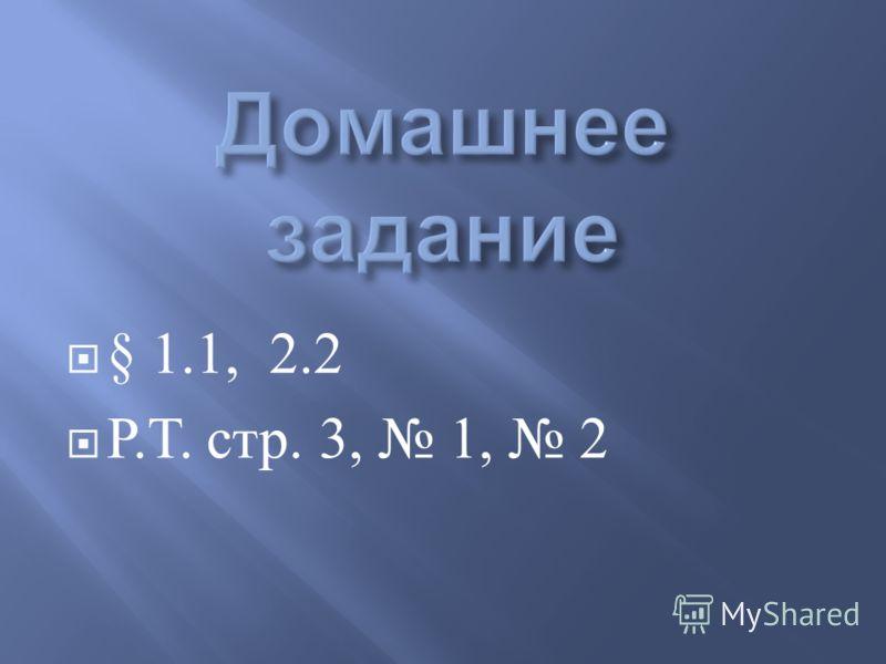 § 1.1, 2.2 Р. Т. стр. 3, 1, 2