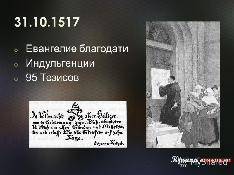 31.10.1517 Евангелие благодати Индульгенции 95 Тезисов