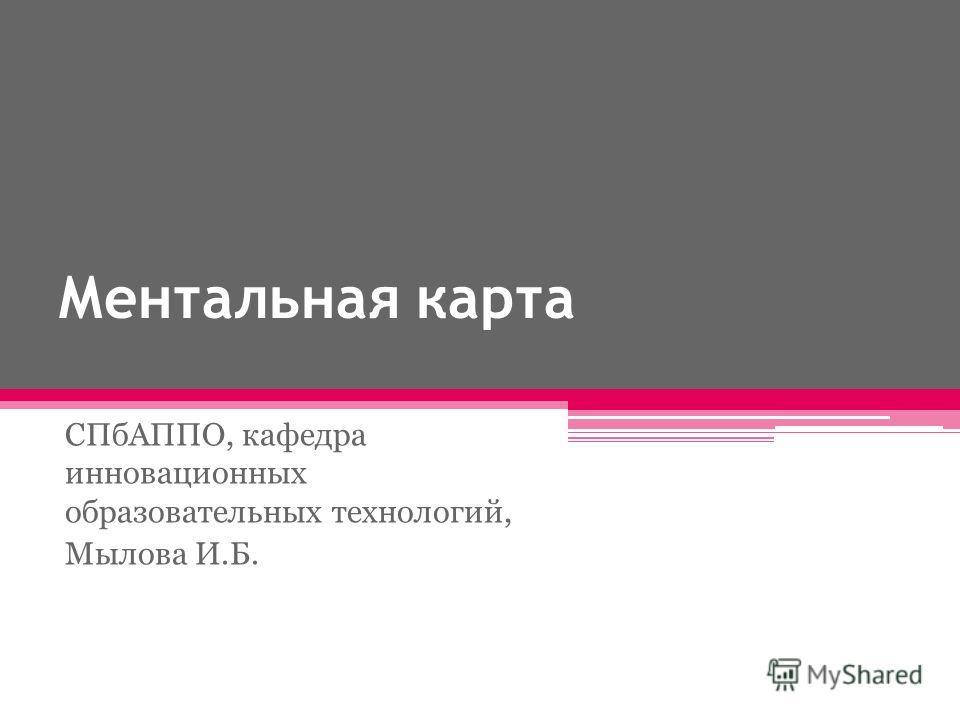 Ментальная карта СПбАППО, кафедра инновационных образовательных технологий, Мылова И.Б.