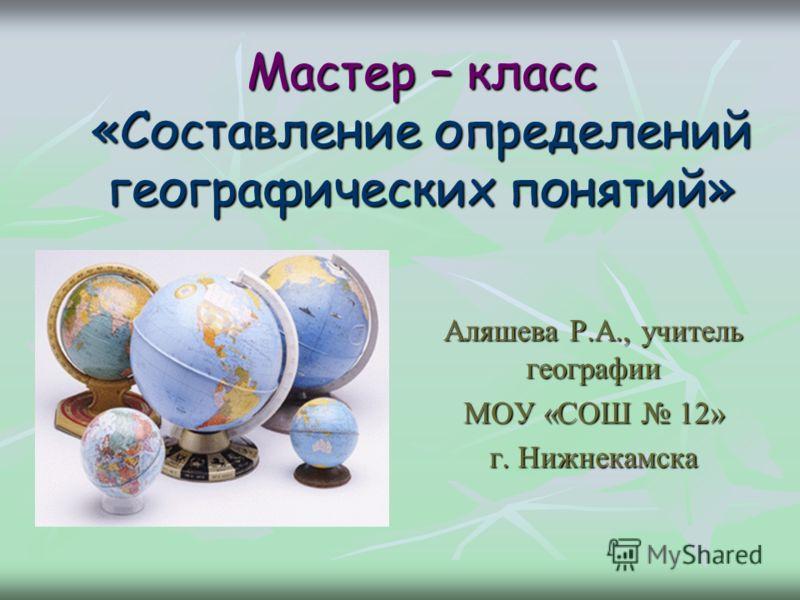 Презентация По Географии Для Учителей