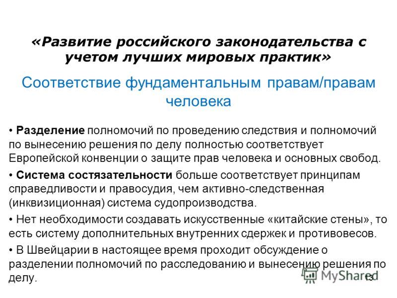 «Развитие российского законодательства с учетом лучших мировых практик» Соответствие фундаментальным правам/правам человека Разделение полномочий по проведению следствия и полномочий по вынесению решения по делу полностью соответствует Европейской ко