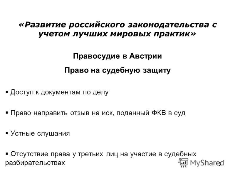 «Развитие российского законодательства с учетом лучших мировых практик» Правосудие в Австрии Право на судебную защиту Доступ к документам по делу Право направить отзыв на иск, поданный ФКВ в суд Устные слушания Отсутствие права у третьих лиц на участ