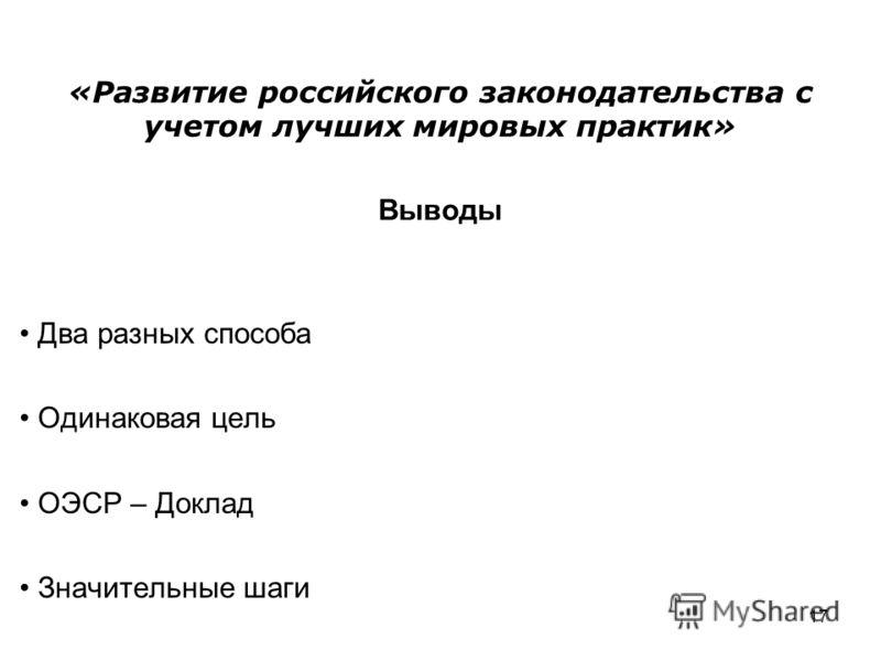 «Развитие российского законодательства с учетом лучших мировых практик» Выводы Два разных способа Одинаковая цель ОЭСР – Доклад Значительные шаги 17