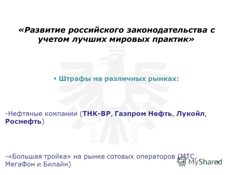 Штрафы на различных рынках: -Нефтяные компании (THK-BP, Газпром Нефть, Лукойл, Роснефть) -«Большая тройка» на рынке сотовых операторов (МТС, МегаФон и Билайн) «Развитие российского законодательства с учетом лучших мировых практик» 7