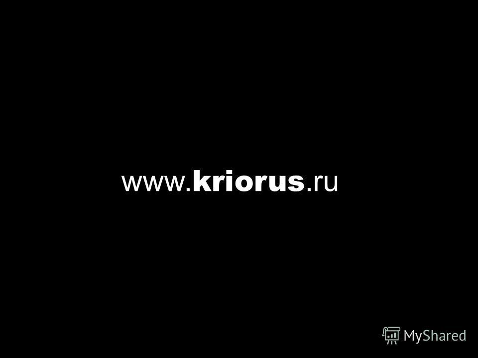 www. kriorus.ru