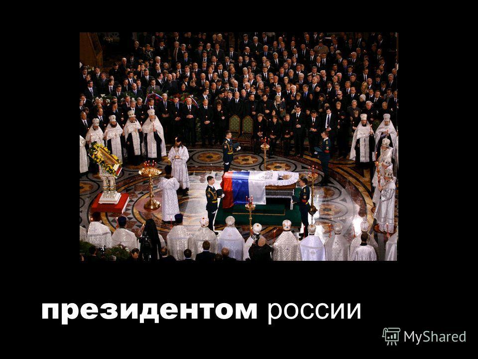 президентом россии