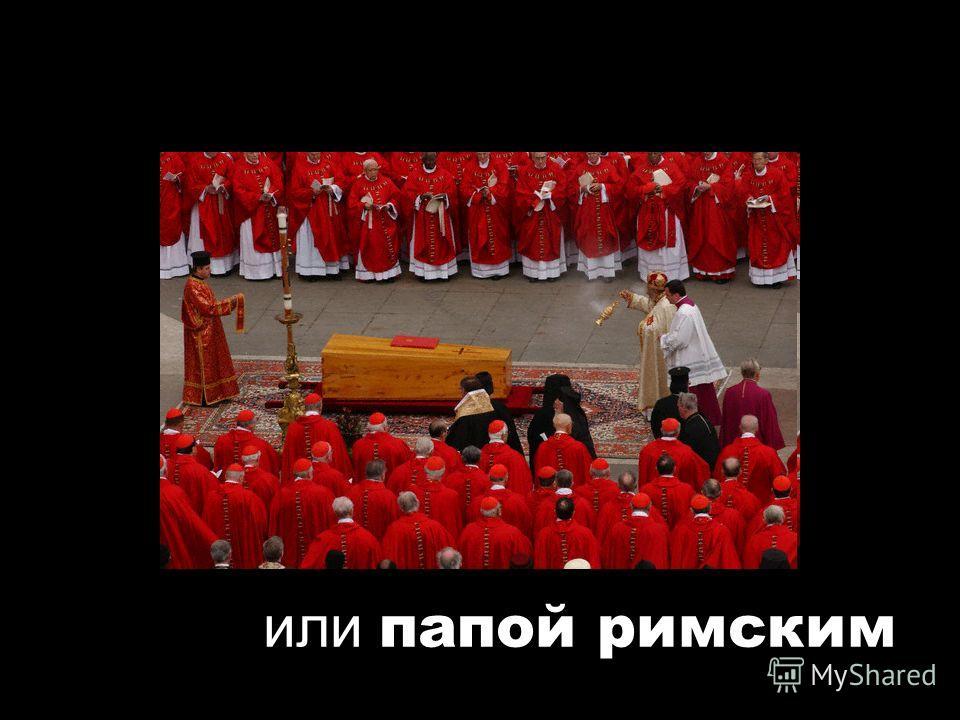 или папой римским