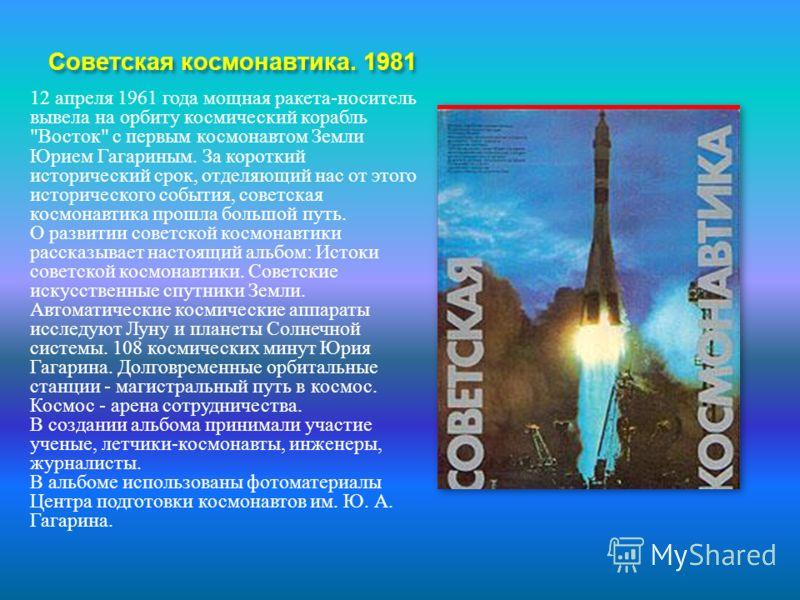 Советская космонавтика. 1981 12 апреля 1961 года мощная ракета - носитель вывела на орбиту космический корабль