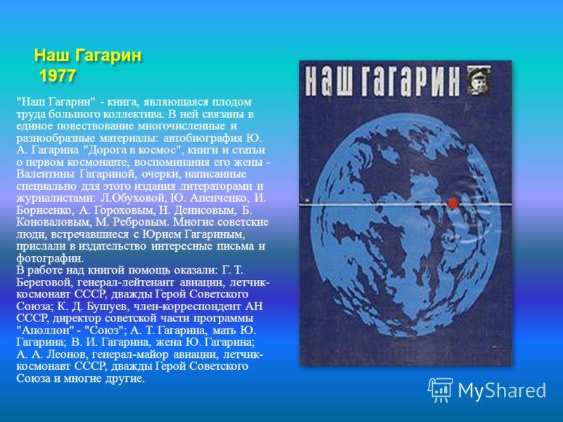 Наш Гагарин 1977
