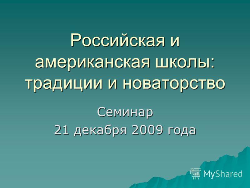 Российская и американская школы: традиции и новаторство Семинар 21 декабря 2009 года