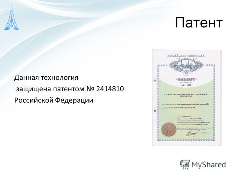 Патент Данная технология защищена патентом 2414810 Российской Федерации