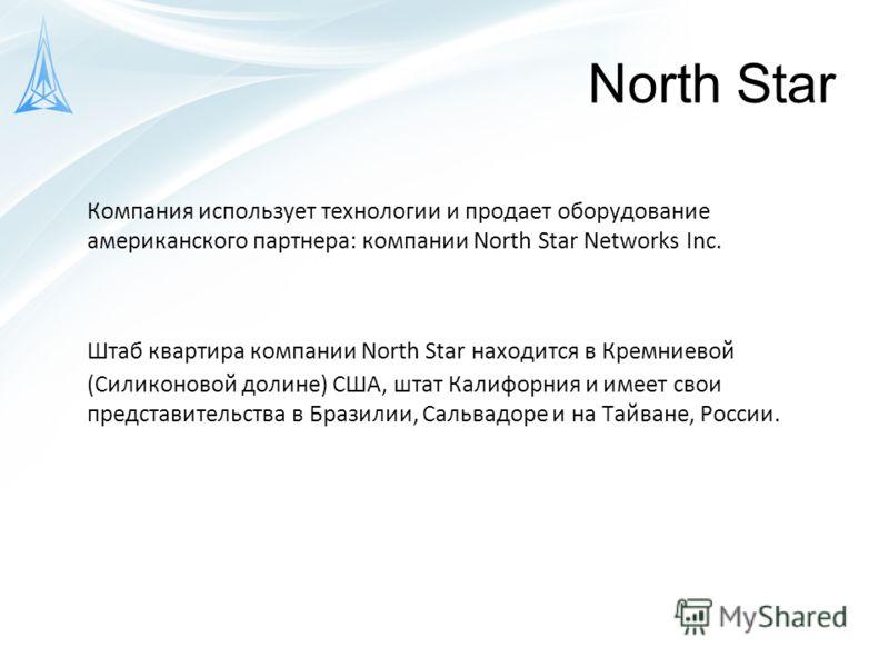 North Star Компания использует технологии и продает оборудование американского партнера: компании North Star Networks Inc. Штаб квартира компании North Star находится в Кремниевой (Силиконовой долине) США, штат Калифорния и имеет свои представительст