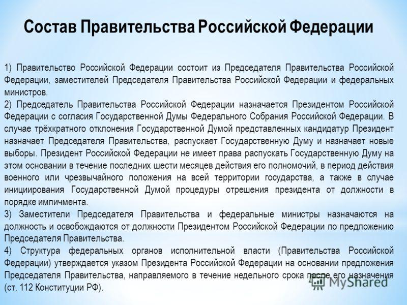 Состав Правительства Российской Федерации 1) Правительство Российской Федерации состоит из Председателя Правительства Российской Федерации, заместителей Председателя Правительства Российской Федерации и федеральных министров. 2) Председатель Правител