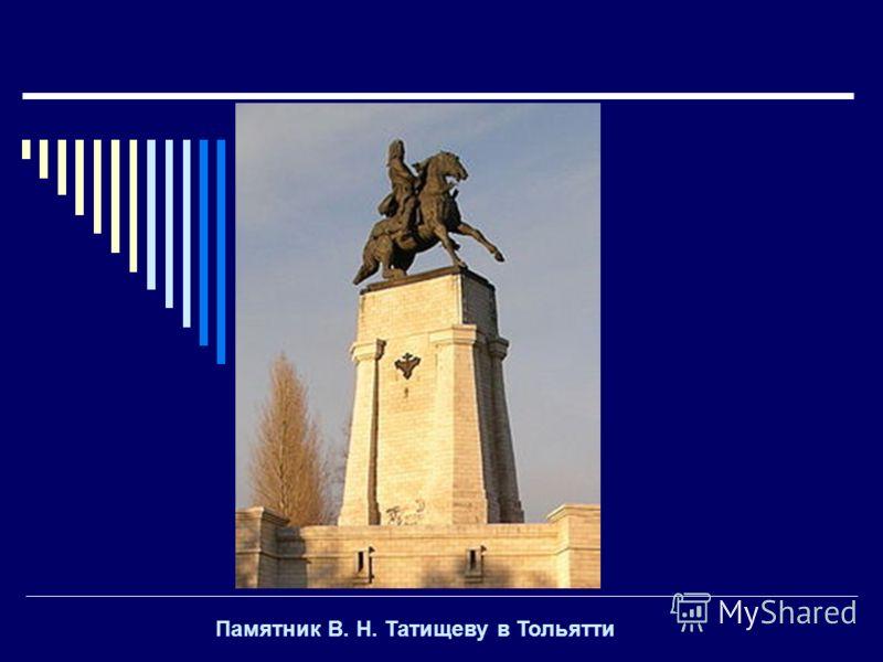 Памятник В. Н. Татищеву в Тольятти