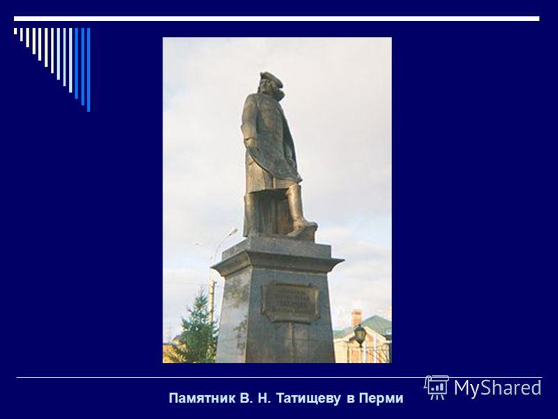 Памятник В. Н. Татищеву в Перми