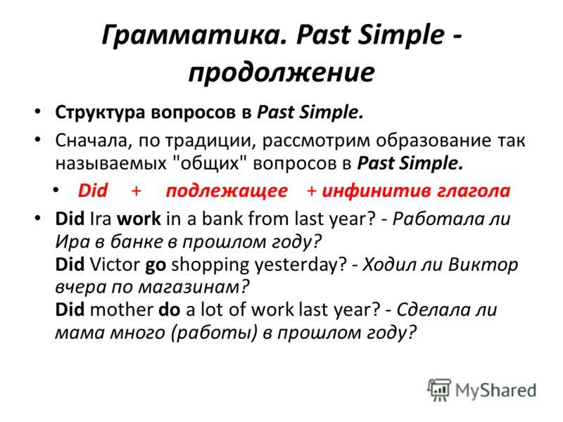 Грамматика. Past Simple - продолжение Структура вопросов в Past Simple. Сначала, по традиции, рассмотрим образование так называемых