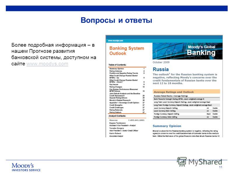 11 Более подробная информация – в нашем Прогнозе развития банковской системы, доступном на сайте www.moodys.comwww.moodys.com Вопросы и ответы