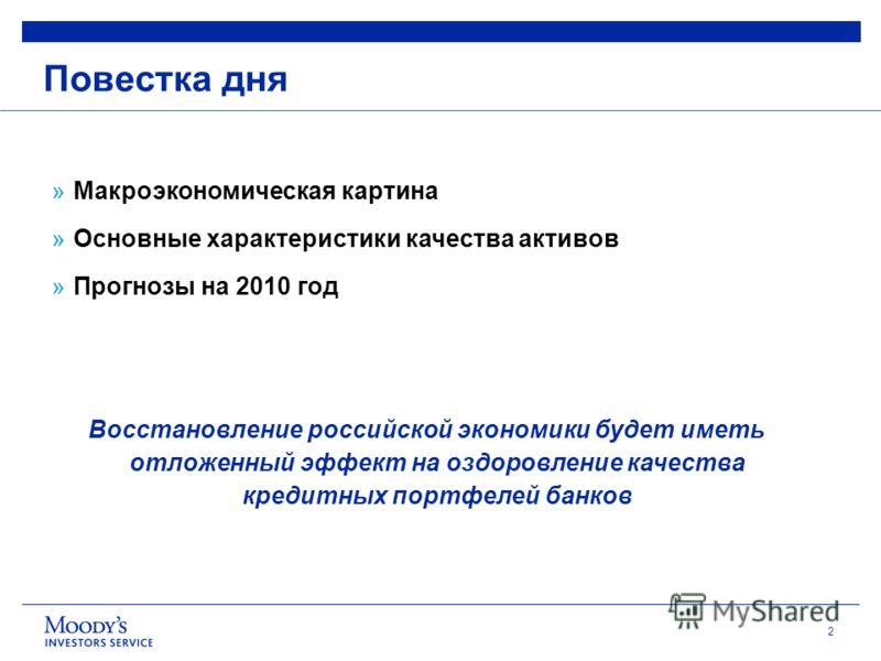 2 Повестка дня »Макроэкономическая картина »Основные характеристики качества активов »Прогнозы на 2010 год Восстановление российской экономики будет иметь отложенный эффект на оздоровление качества кредитных портфелей банков