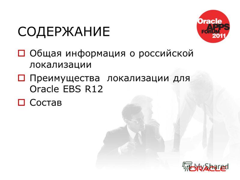 СОДЕРЖАНИЕ Общая информация о российской локализации Преимущества локализации для Oracle EBS R12 Состав