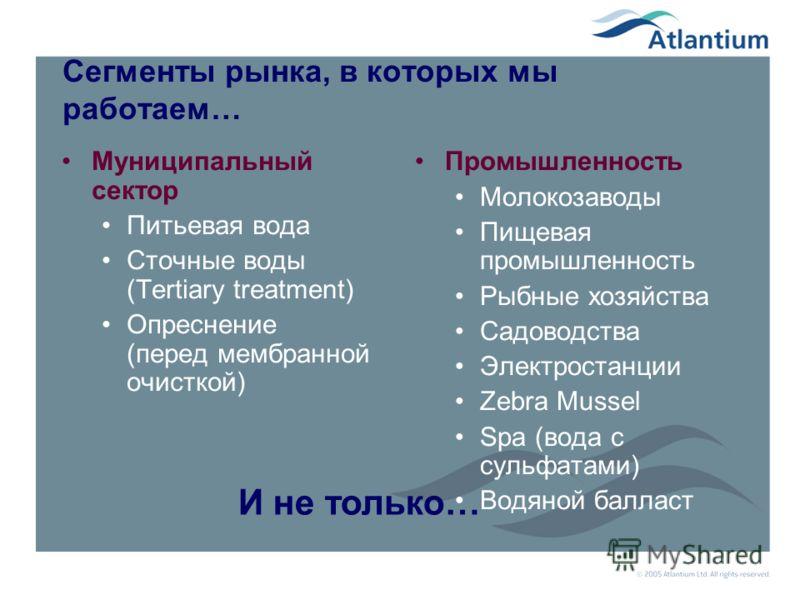 Управление и контроль установок Atlantium