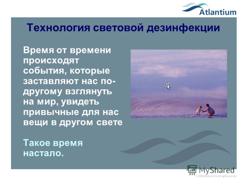 Atlantium Texническая презентация Июнь, 2006