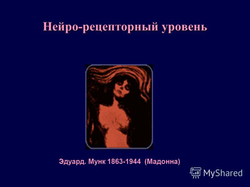 Нейро-рецепторный уровень Эдуард. Мунк 1863-1944 (Мадонна)