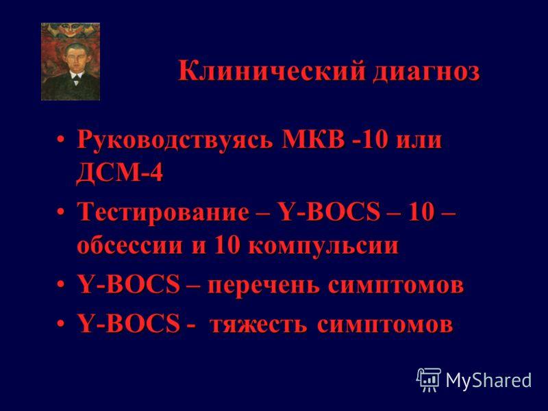 Клинический диагноз Руководствуясь МКВ -10 или ДСМ-4Руководствуясь МКВ -10 или ДСМ-4 Тестирование – Y-BOCS – 10 – обсессии и 10 компульсииТестирование – Y-BOCS – 10 – обсессии и 10 компульсии Y-BOCS – перечень симптомовY-BOCS – перечень симптомов Y-B