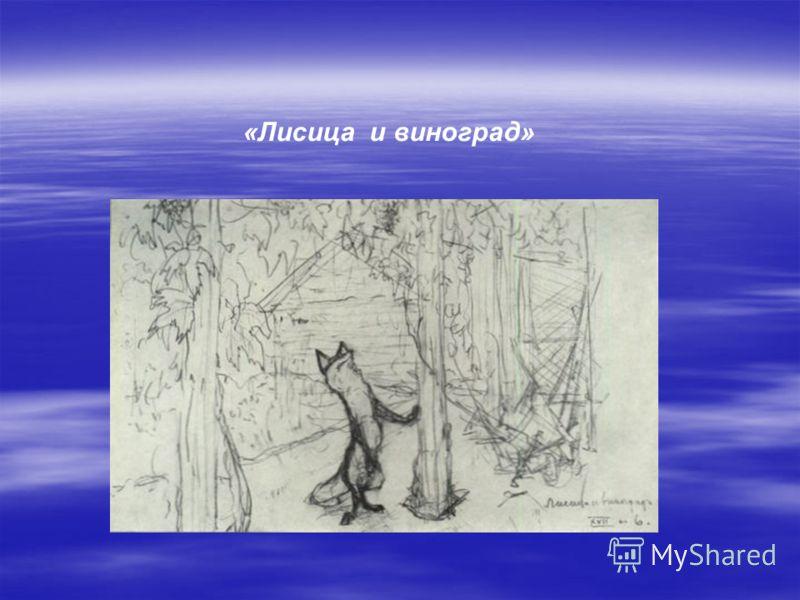«Лисица и виноград»
