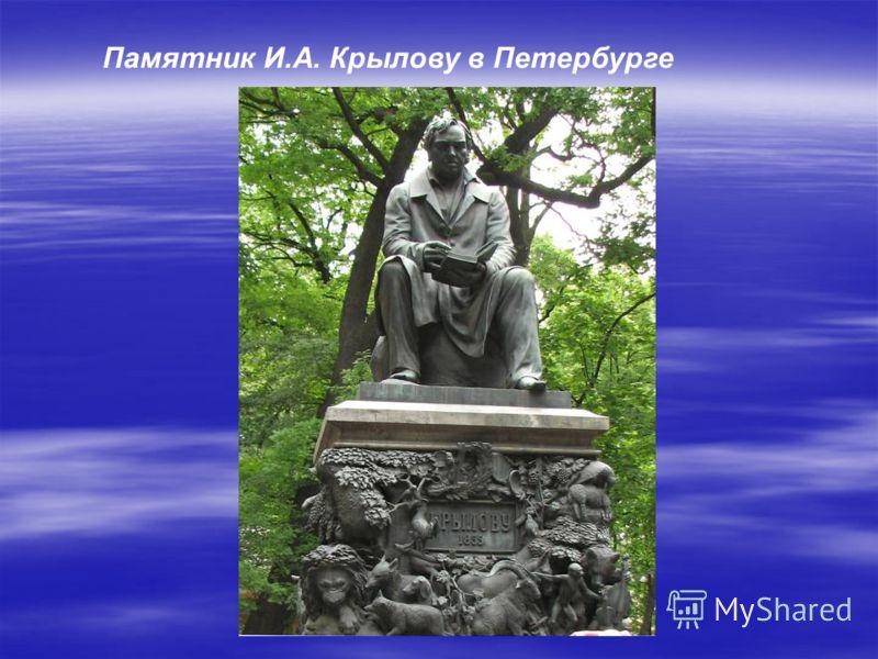 Памятник И.А. Крылову в Петербурге