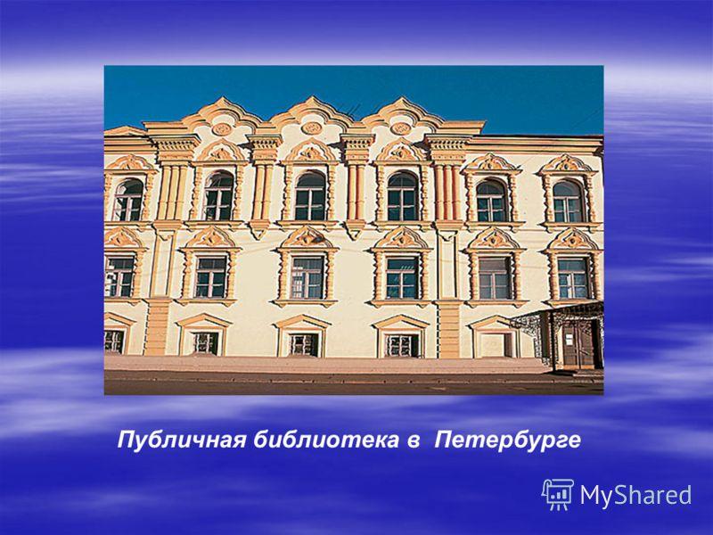 Публичная библиотека в Петербурге