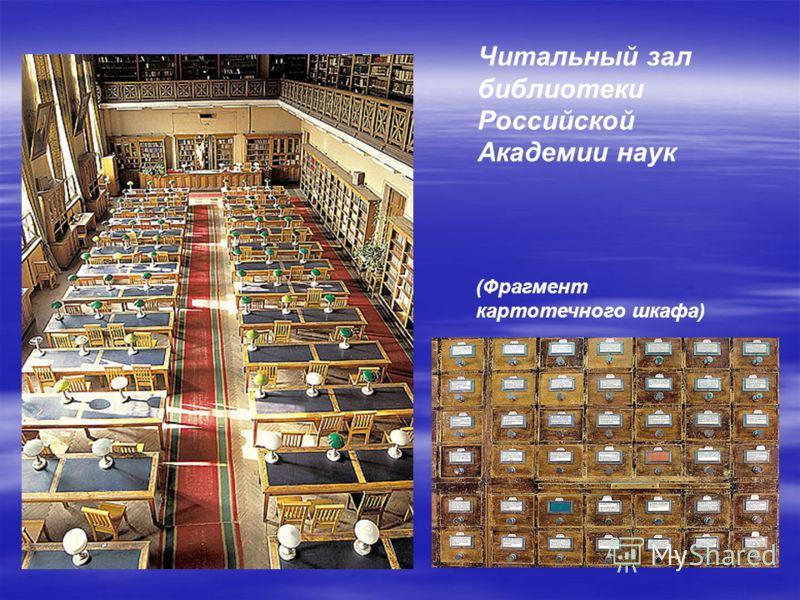 Читальный зал библиотеки Российской Академии наук (Фрагмент картотечного шкафа)
