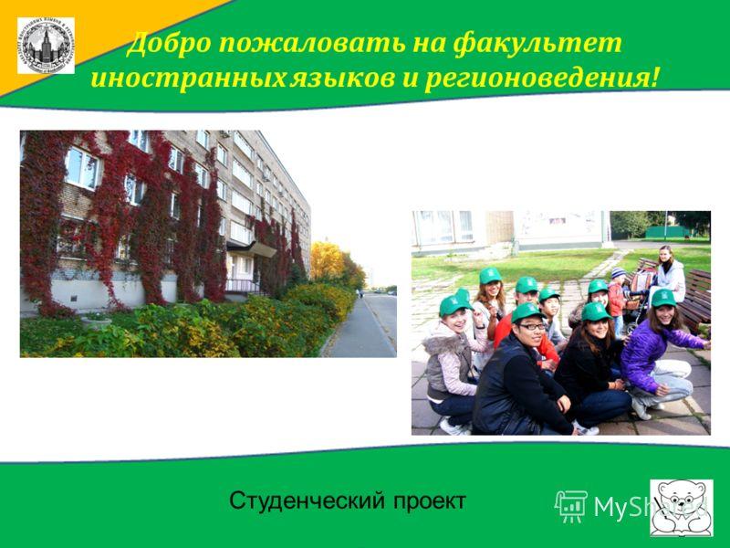 Добро пожаловать на факультет иностранных языков и регионоведения ! Студенческий проект