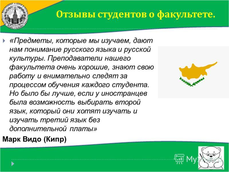 « Предметы, которые мы изучаем, дают нам понимание русского языка и русской культуры. Преподаватели нашего факультета очень хорошие, знают свою работу и внимательно следят за процессом обучения каждого студента. Но было бы лучше, если у иностранцев б
