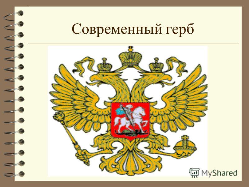 Современный герб