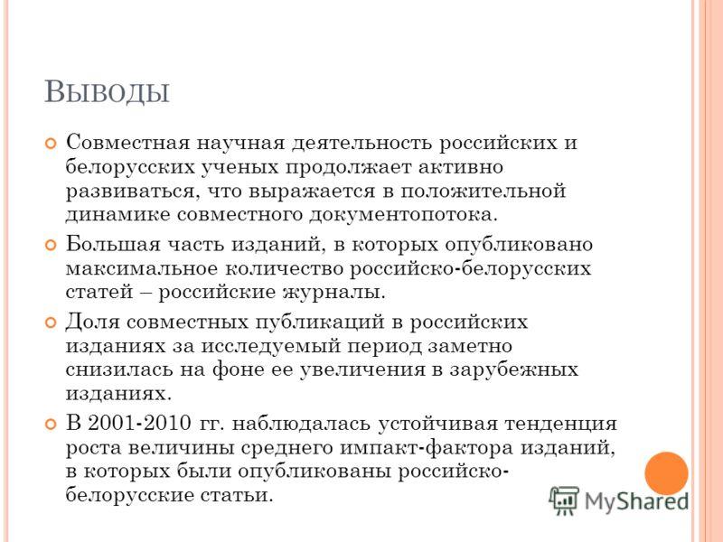 В ЫВОДЫ Совместная научная деятельность российских и белорусских ученых продолжает активно развиваться, что выражается в положительной динамике совместного документопотока. Большая часть изданий, в которых опубликовано максимальное количество российс