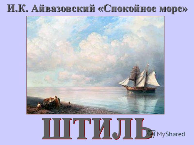 И.К. Айвазовский «Спокойное море»