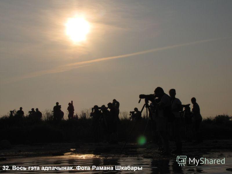 31. Сервеч-2010. Фота Алега Кальчанка
